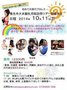 きらきら太陽プロジェクト10・11長野大会ポスター