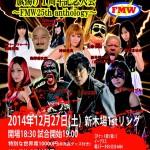 世界プロレス協会12・27新木場大会ポスター