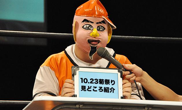菊タロー自ら10・23菊祭りの見どころ紹介