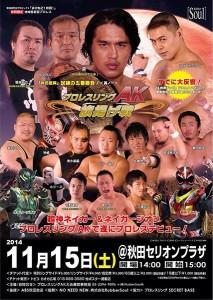 2014-11-15_プロレスリングAK旗揚げ戦ポスター