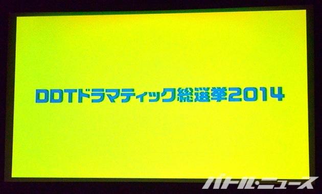 DDTドラマティック総選挙2014結果発表1