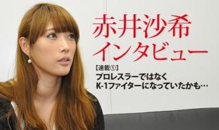 PREMIUM_赤井沙希インタビュー1