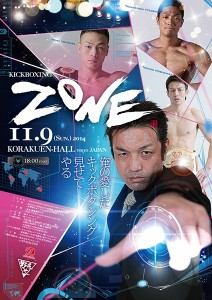 ZONE_11・9後楽園大会ポスター
