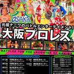 大阪プロレス2014・秋ポスター