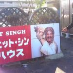 茨城県つくば市にある『タイガー・ジェット・シン』のカレー店を訪問した大仁田
