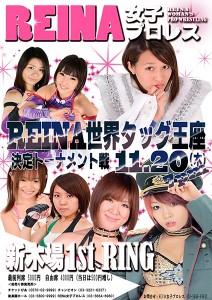 2014-11-20REINA新木場大会ポスター