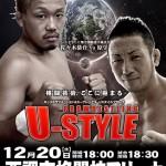 2014-12-20U-STYLE西調布大会ポスター