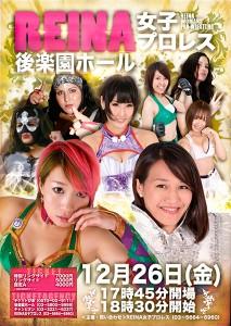 REINA_12・26後楽園大会ポスター