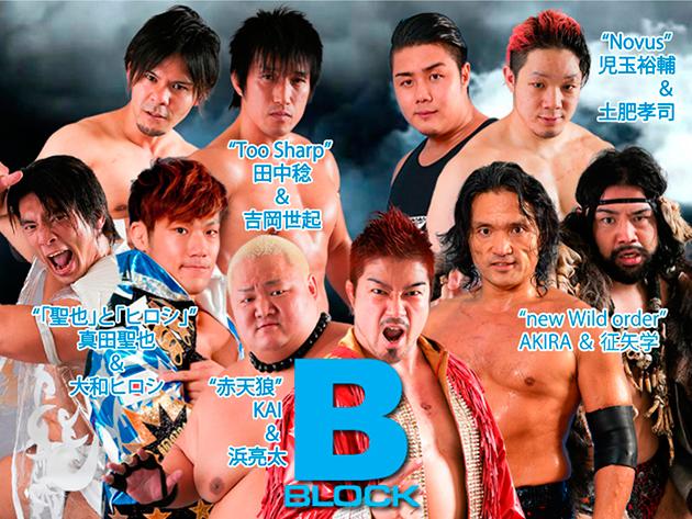 W-1初代タッグ王者決定リーグ戦Bブロック