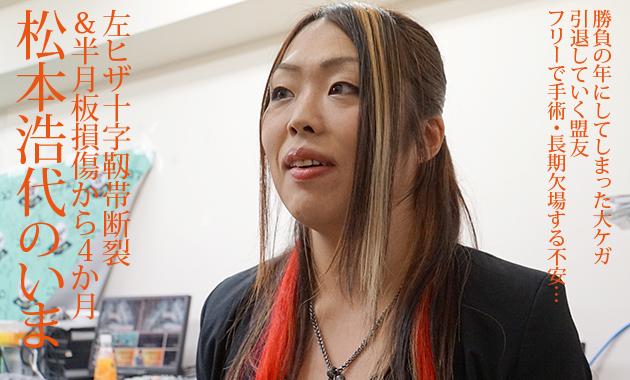 PREMIUM_松本浩代インタビュー1