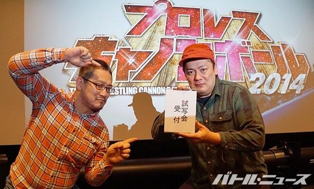 劇場版プロレスキャノンボールの制作総指揮・高木三四郎と総監督・マッスル坂井