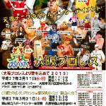 大阪プロレス2〜3月ポスター