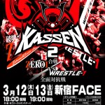 2015-3-12〜13_KASSEN2ポスター