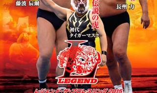 LEGEND2015-01-12後楽園大会ポスター