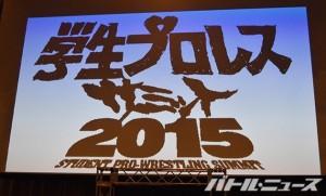 2015-2-26学プロサミット_オープニング