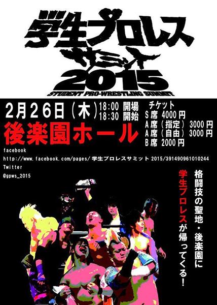 2015-2-26学生プロレスサミット2015大会ポスター