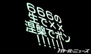 2015-2-28_666新木場_エンディング