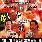 2015-3-1ZERO1後楽園大会ポスター