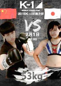 K-1CHINA_朱里vsイ・メイディエ
