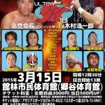 2015-3-15ULTRA-K18旗揚げ戦大会ポスター