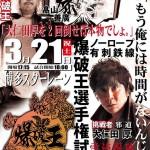 2015-3-21超花火プロレス博多大会ポスター