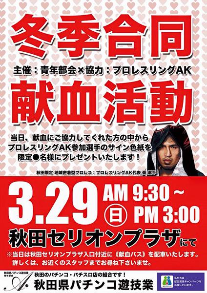 2015-3-29AK献血活動チラシ
