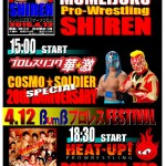 2015-4-12BumBプロレスフェスティバル大会ポスター