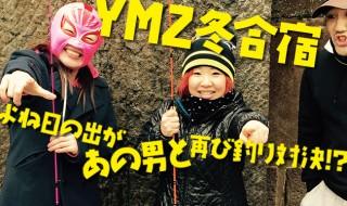 PREMIUM_YMZ冬合宿