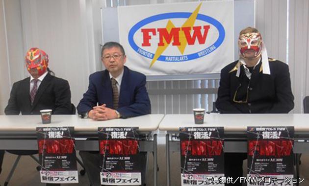 旗揚げシリーズに関する記者会見を行った超戦闘プロレスFMW