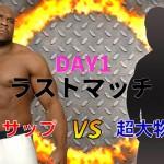 超プロレスリング_DAY1ラストマッチ