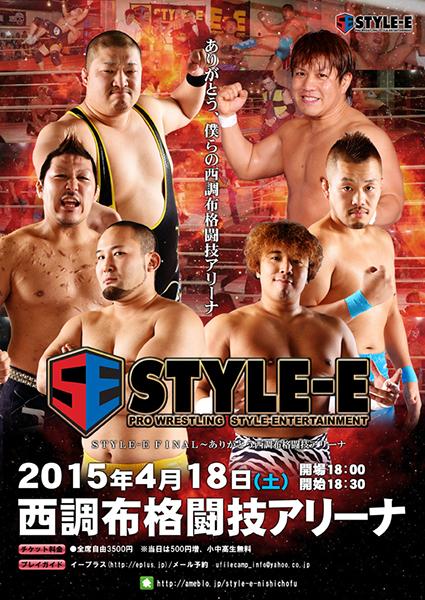 2015-4-18STYLE-Eファイナル大会ポスター
