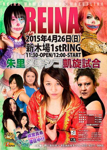 2015-4-26REINA新木場大会ポスター
