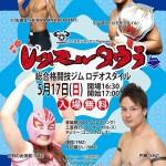 2015-5-17レッスルタウラ大会ポスター