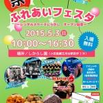 2015-5-3ふれあいフェスタイベントポスター