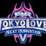 2015-7-15東京愚連隊興行「東京LOVE5」大会ロゴ