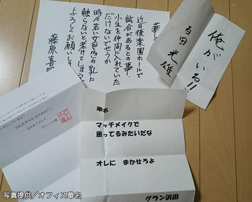 メインのカードが決まらない華名に届いたベテランたちからの手紙