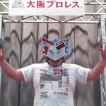 大阪プロレスの旗揚げ16周年記念大会に参戦した大スポキッド