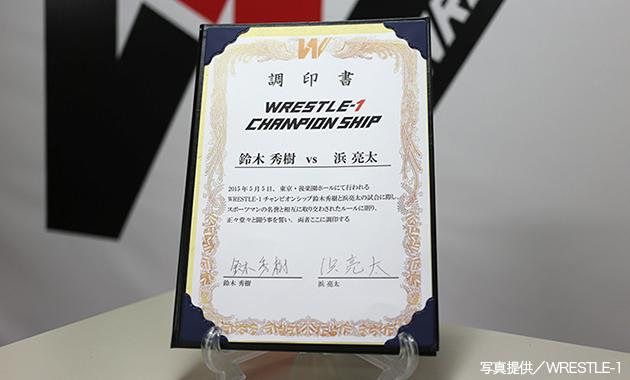 鈴木秀樹vs浜亮太WRESTLE-1チャンピオンシップの調印書