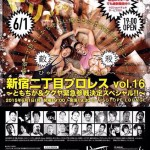 2015-6-1新宿二丁目プロレス大会ポスター