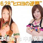2015-6-28ヒロヨの逆襲_松本浩代vs中島安里紗
