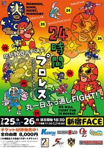 2015-7-25〜26_24時間プロレス大会ポスター