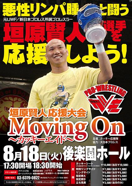 2015-8-18カッキーエイド大会ポスター