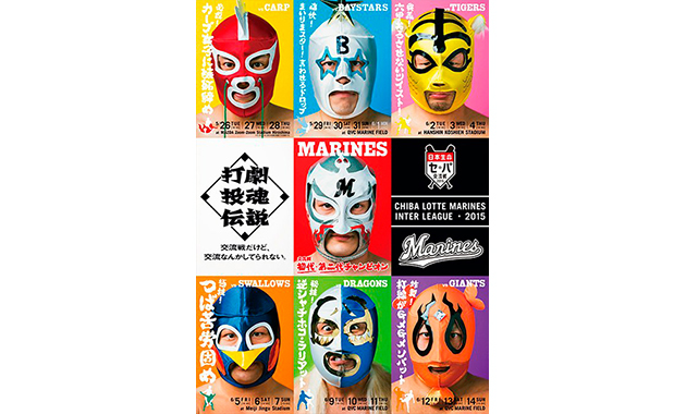 K-DOJOが起用された千葉ロッテマリーンズ「2015交流戦ポスター」①