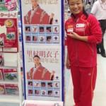 仙台市中央郵便局で記念切手をPRする里村