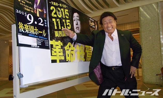 引退大会が11・15両国国技館に決まった天龍源一郎
