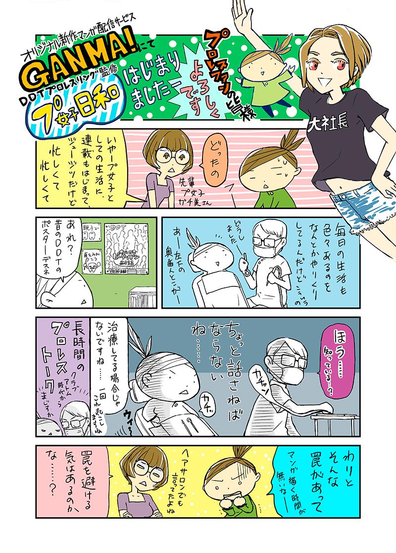 2015-6-21別冊プ女子日和001