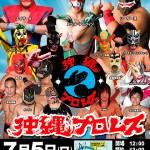 2015-7-5沖縄プロレス7周年記念大会ポスター