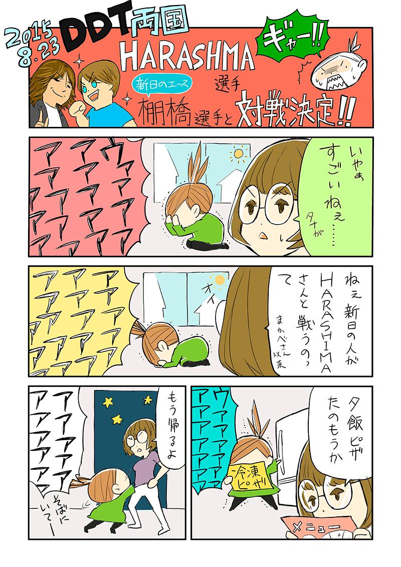 2015-7-4別冊プ女子日和002