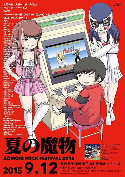 夏の魔物2015ポスター