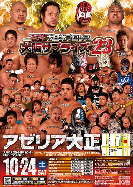 2015-10-24大日本プロレス大阪アゼリア大正大会ポスター
